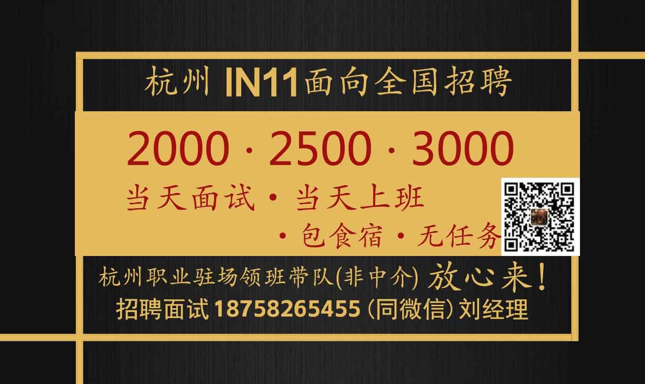 杭州IN11招聘