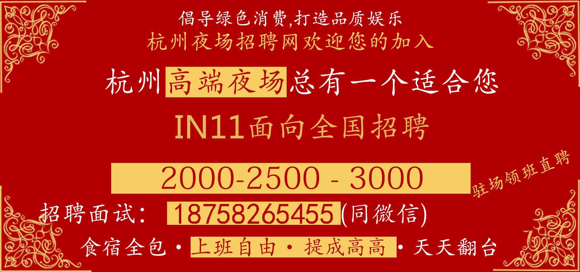 杭州IN11KTV招聘网