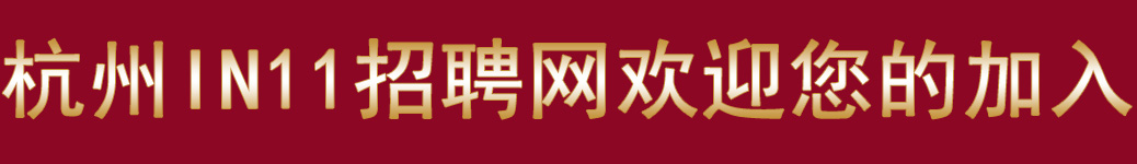 IN11KTV招聘_Good Luck To You!