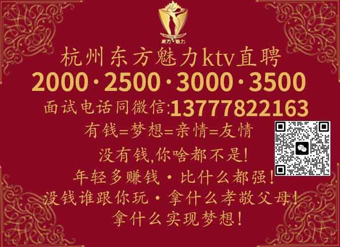杭州夜场招聘高端工作包厢展示